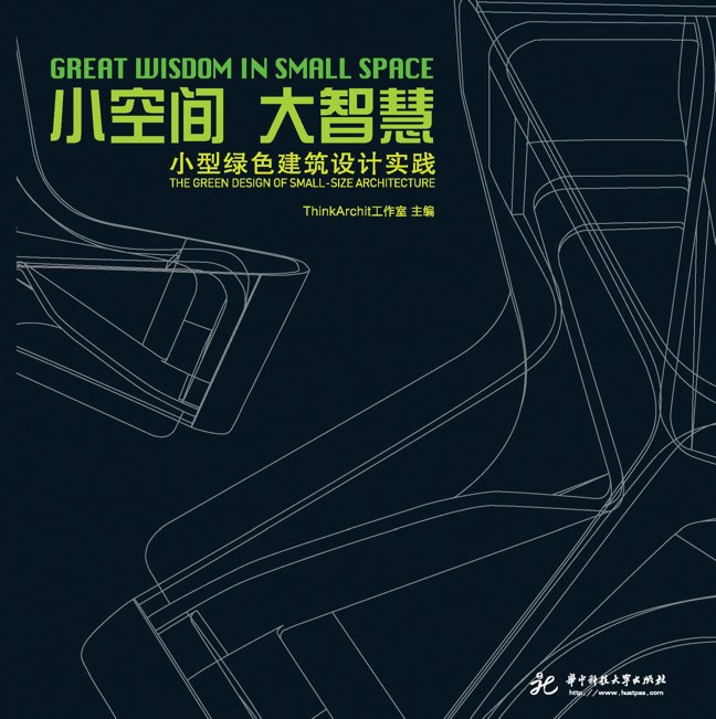 Great Wisdom in Small Space: the green design of small-size architecture / 小空间 大智慧:小型绿色建筑设计实践 ArchPAPERS HD Architectural Editions